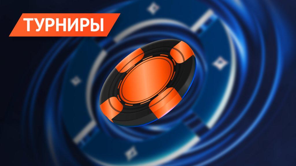 Турниры Partypoker Sochi.